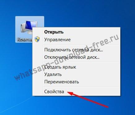 WhatsApp определение разрядности для windows 7