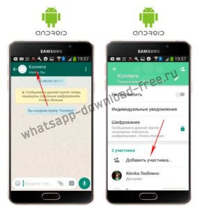 Как доавить контакт в группу WhatsApp на Android