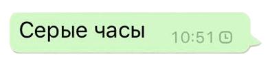 Серые часы в WhatsApp