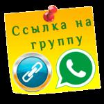 Ссылки на группы WhatsApp