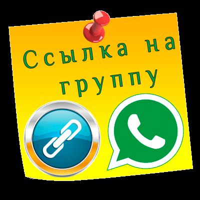 Ссылка на группу в WhatsApp лого