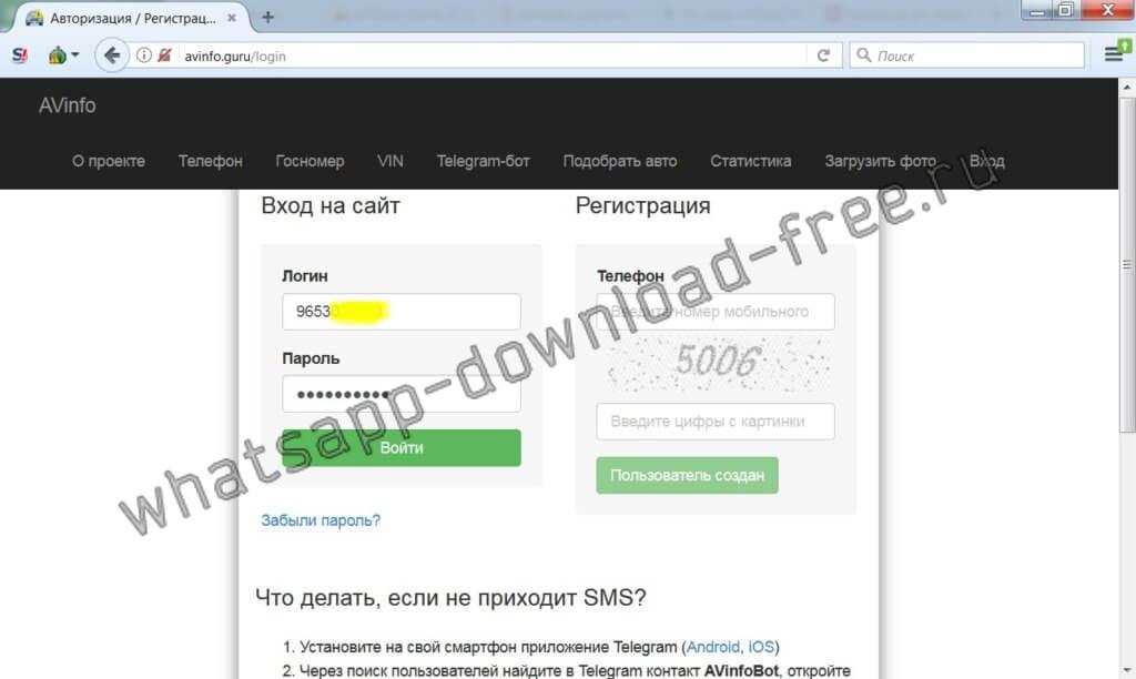 Авторизация по номеру телефона AvinfoBot