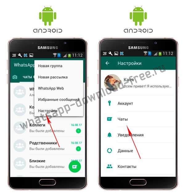 Whatsapp архивация чатов на Android