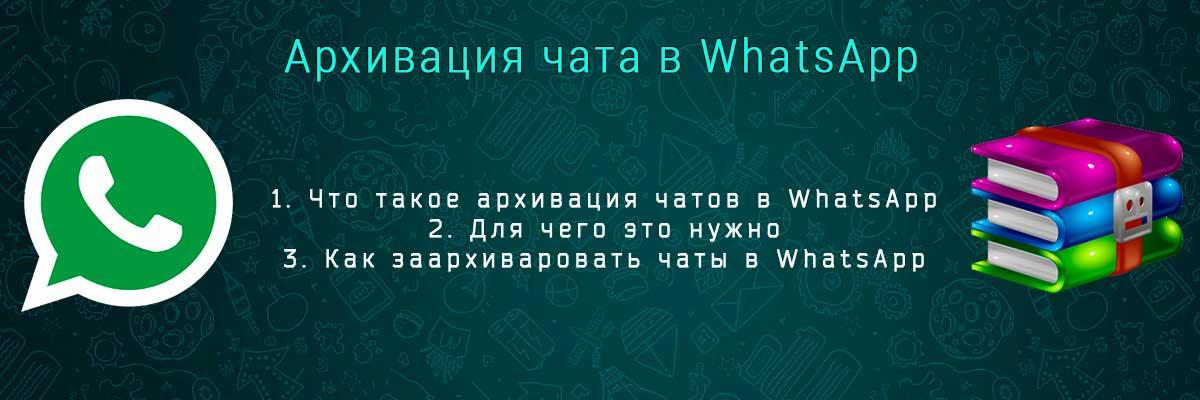 Как архивировать чаты в WhatsApp