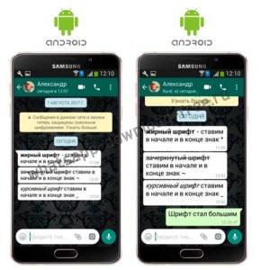 Размер шрифта в WhatsApp