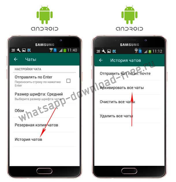 Whatsapp история чатов на Android