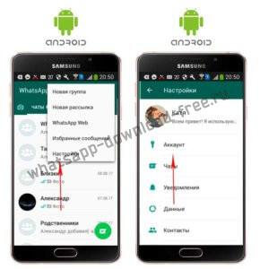 Настройки WhatsApp для смены номера на Android