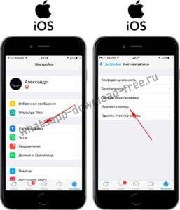 смена номера в Whatsapp на iphone