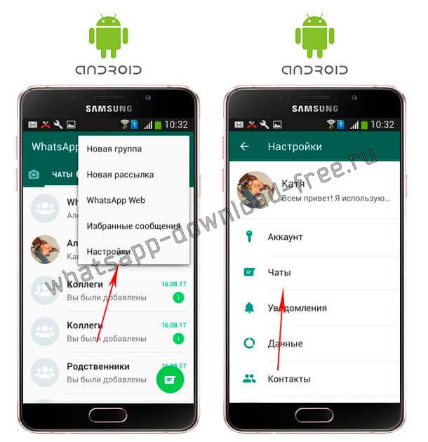 Настройка обоев в WhatsApp на Android