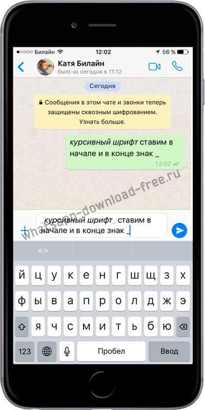 Курсивный шрифт в WhatsApp