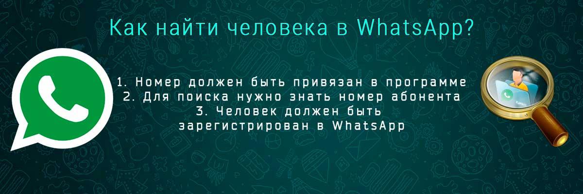 WhatsApp найти человека