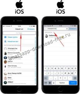 Найти контакт в WhatsApp по номеру телефона на Iphone