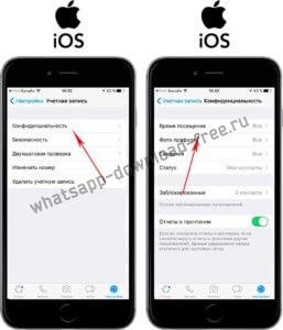 Настройки конфиденциальности whatsapp на iphone