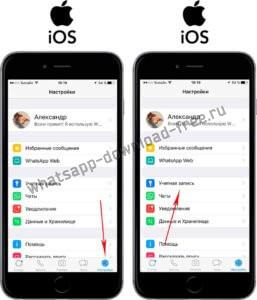 Настройки учетной записи whatsapp на iphone