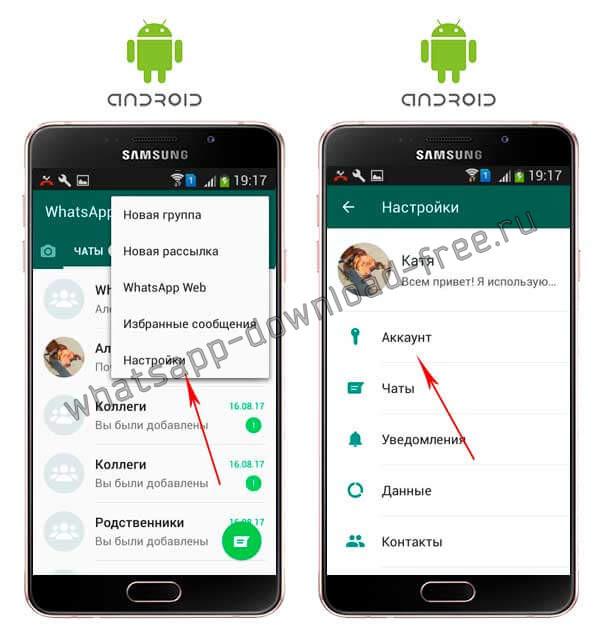 Настройки привватности в WhatsApp
