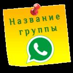 Как назвать группу в WhatsApp?