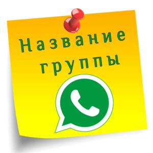 название группы в whatsapp logo