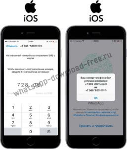 Изменение номера в WhatsApp на Iphone