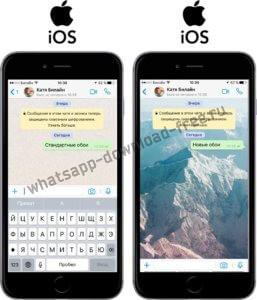 Новые обои в WhatsApp на Iphone
