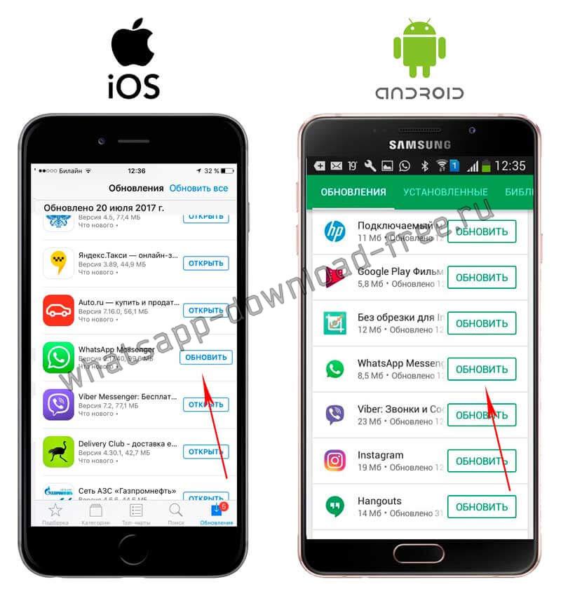 Обновить WhatsApp из магазина