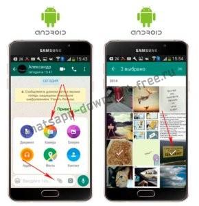 Отправить фотографию в WhatsApp на Android