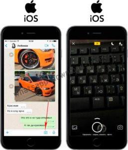 Как отправить фото с камеры в WhatsApp на Iphone