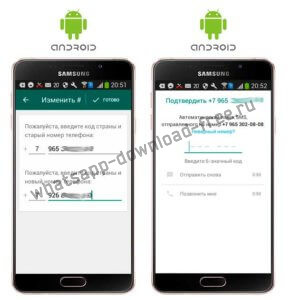 Whatsapp ввод нового номера на Android