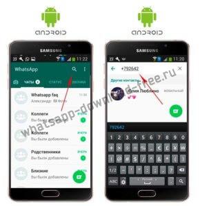 Поиск контакта в WhatsApp на Android