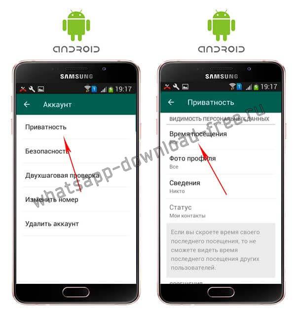 Скрыть время посещения в WhatsApp на Android
