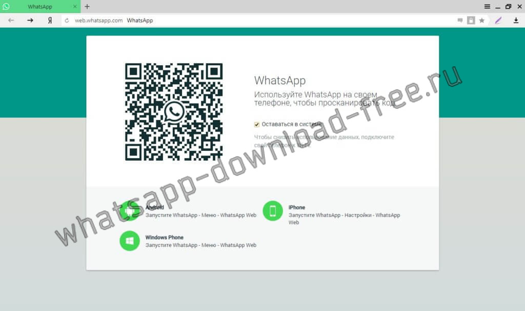 WhatsApp qr код в веб версии
