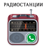 Радиостанции в WhatsApp