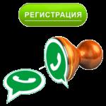 Как зарегистрироваться в WhatsApp?