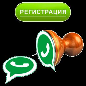 Регистрация в WhastApp logo