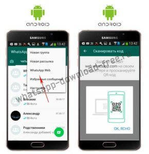 Сканировать QR-код WhatsApp на Android