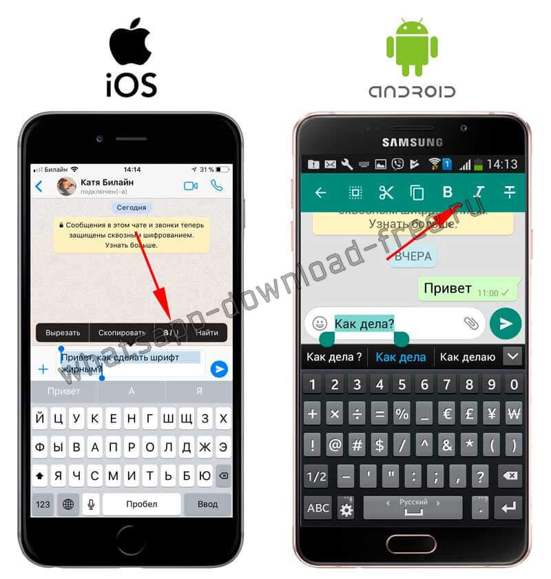 Форматирование шрифта в WhatsApp