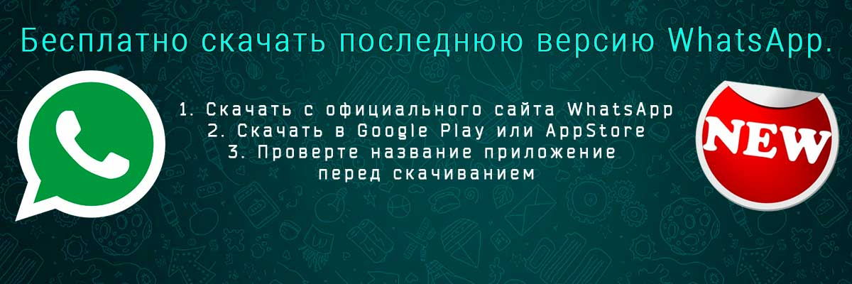 Скачать последнюю версию WhatsApp