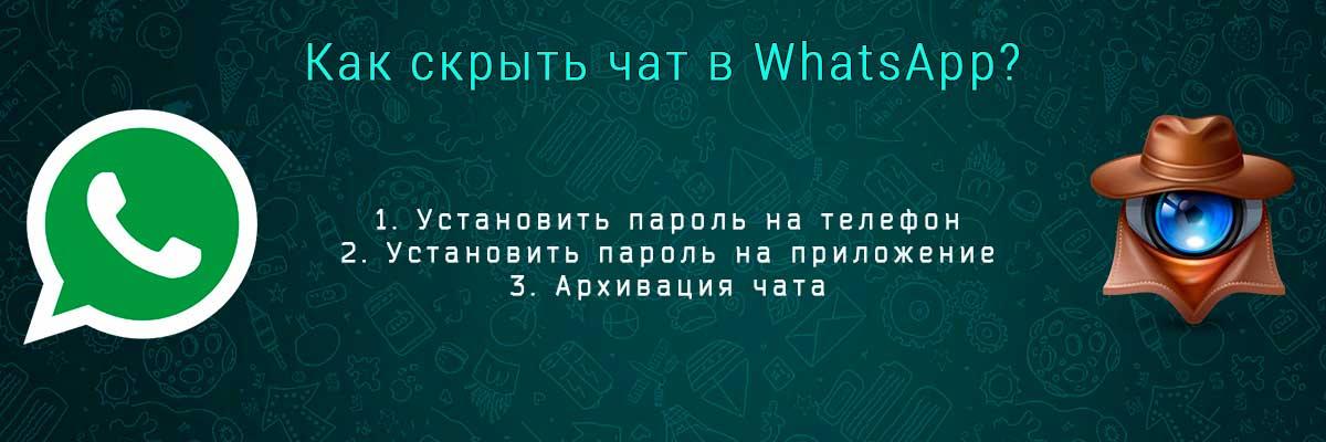 Скрыть чат в whatsapp