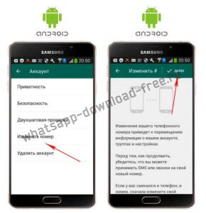 WhatsApp смена номера на Android