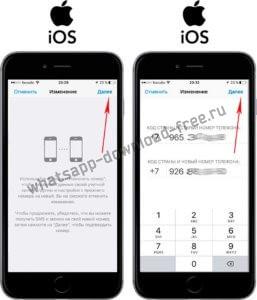как изменить номер в Whatsapp на iphone