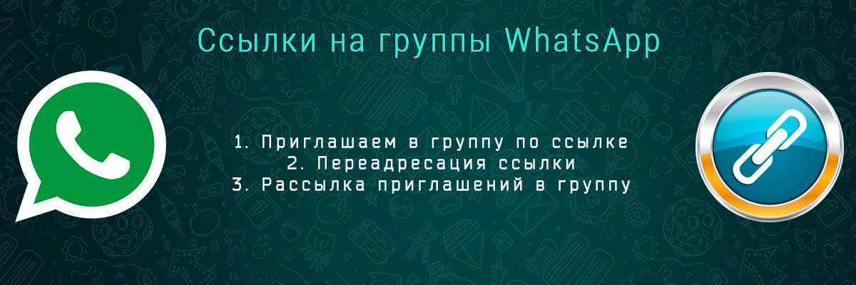 Отправить ссылку на группу в WhatsApp