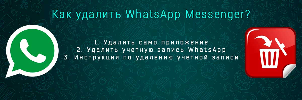 Удалить WhatsApp head