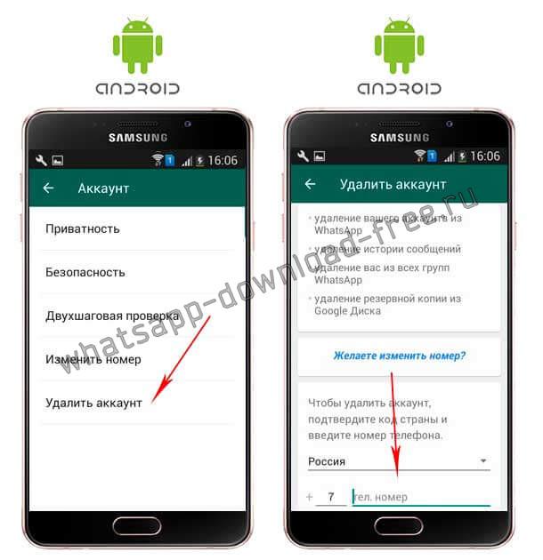 Ввод номера телеона для удаления WhatsApp на Android