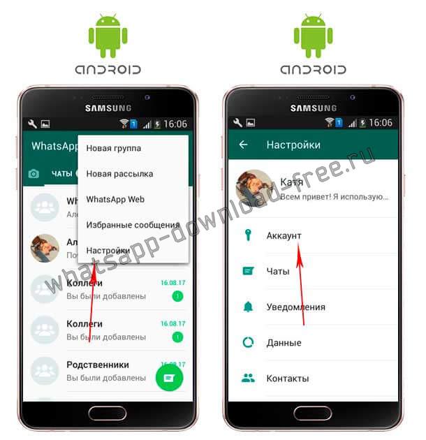 Настройки учетной записи для удаления WhatsApp