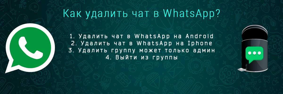 Удалить чат в WhatsApp