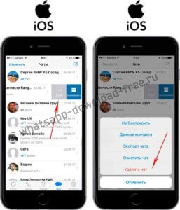 Удалить чат в WhatsApp на Iphone