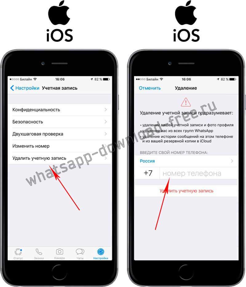Ввод номера телеона для удаления WhatsApp на Iphone