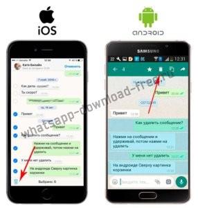 Удалить несколько сообщений в WhatsApp