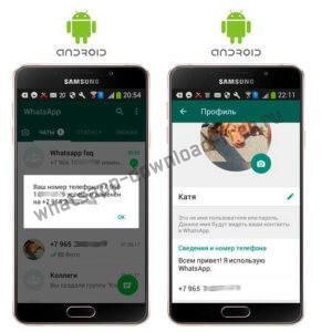 Whatsapp успешная смена номера на Android