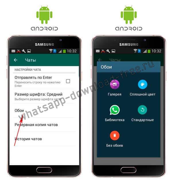 Выбор типа обоев в настройках WhatsApp для Android