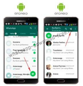 Новый контакт в WhatsApp на Android